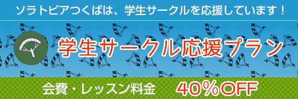 ba-gakusei600